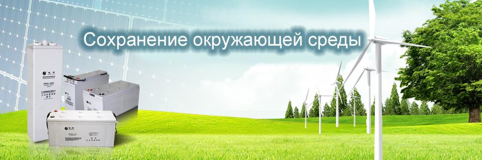 Сохранение окружающей среды